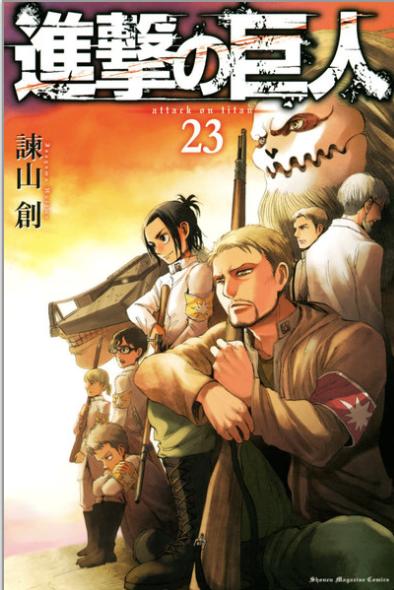 進撃の巨人のアニメの続きをebookjapanで読もう!